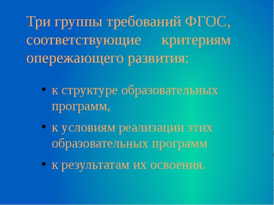 Три группы требований ФГОС, соответствующие критериям опережающего развития:...