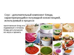 Соус - дополнительный компонент блюда, характеризующийся полужидкой консистен