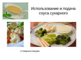Использование и подача соуса сухарного К отварным овощам