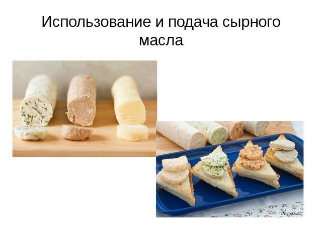 Использование и подача сырного масла