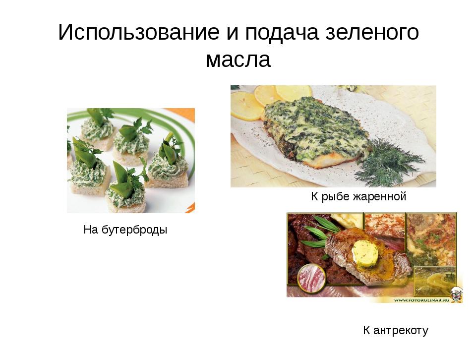 Использование и подача зеленого масла К рыбе жаренной К антрекоту На бутерброды