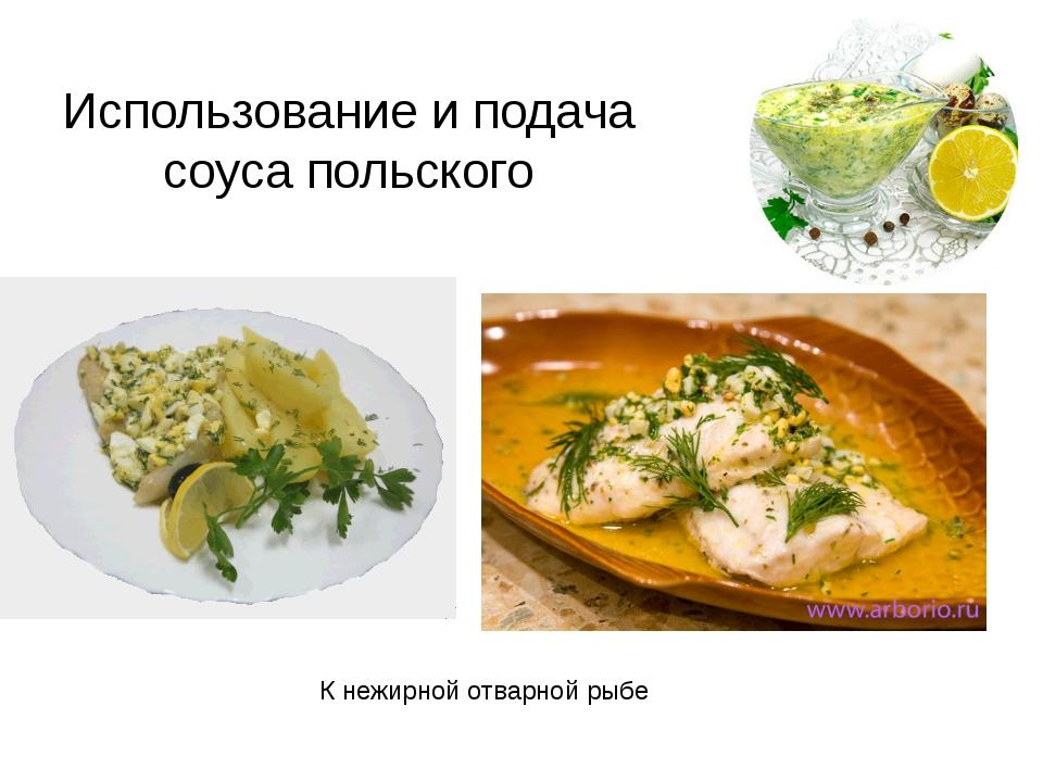 Использование и подача соуса польского К нежирной отварной рыбе