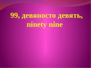 99, девяносто девять, ninety nine