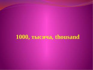 1000, тысяча, thousand
