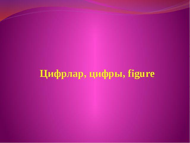 Цифрлар, цифры, figure