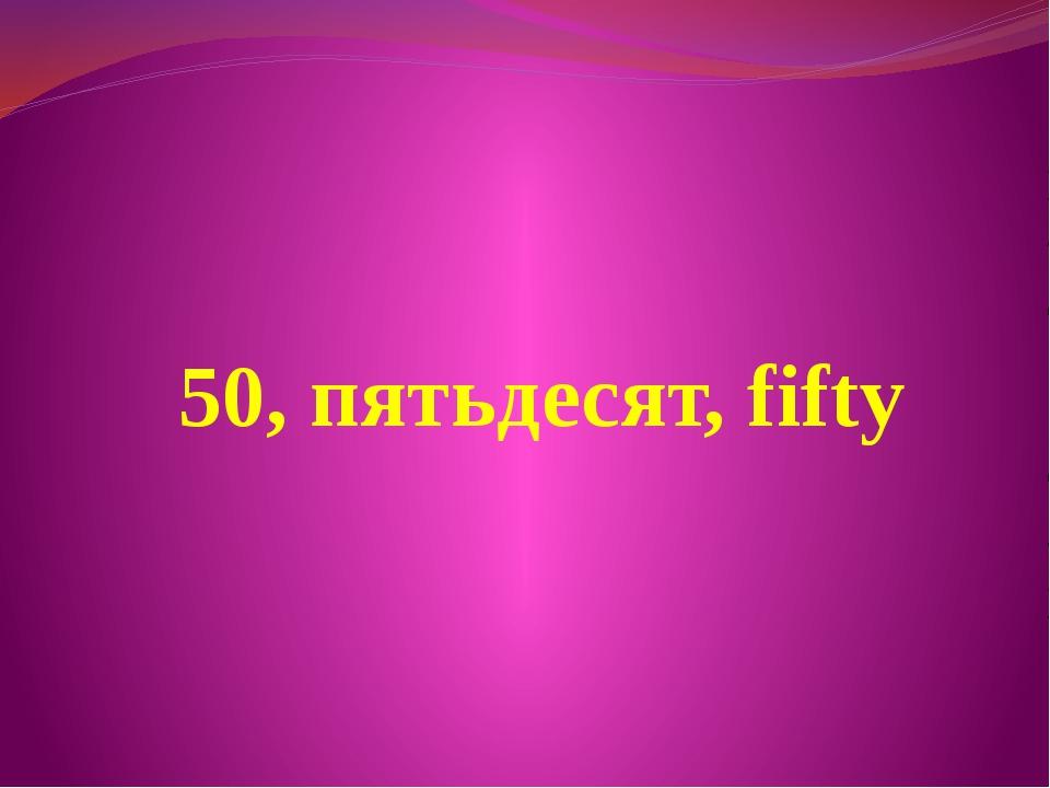 50, пятьдесят, fifty