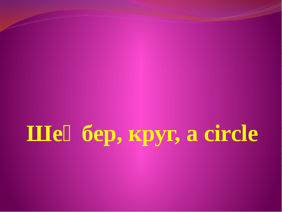 Шеңбер, круг, a circle