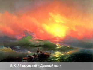 И. К. Айвазовский « Девятый вал»
