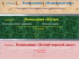 ГРУППА 1 Композиция «Подводный мир» Техника выполнения: живопись Материал :
