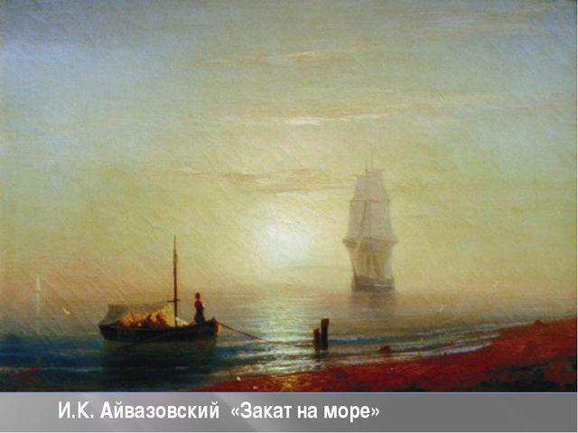 И.К. Айвазовский «Закат на море»