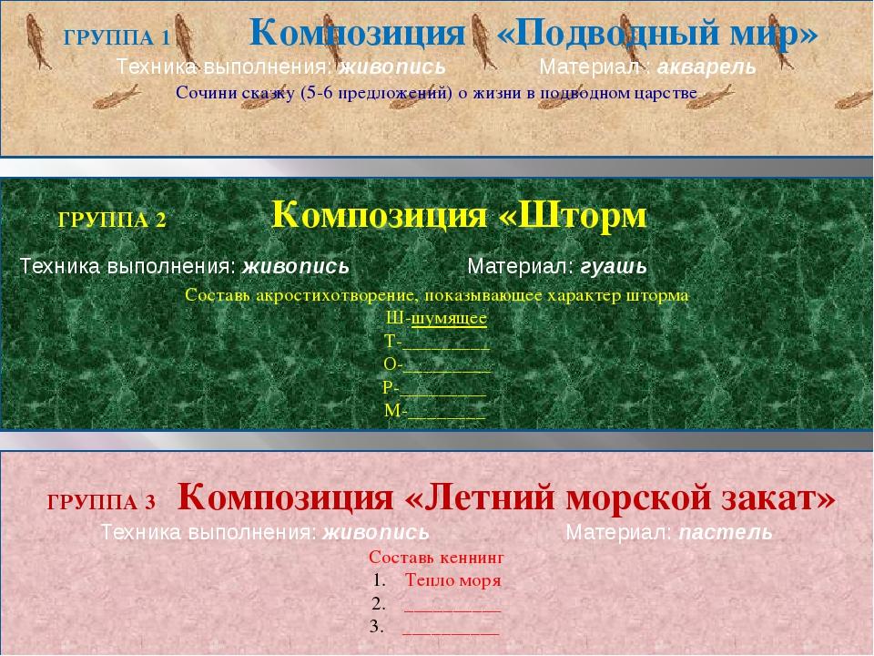 ГРУППА 1 Композиция «Подводный мир» Техника выполнения: живопись Материал :...