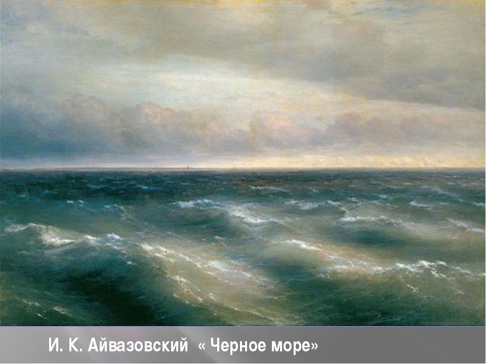 И. К. Айвазовский « Черное море»