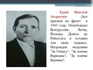 Краев Николай Андреевич ,был призван на фронт в 1943 году. Освобождал Белор