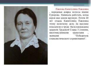 Павлова Капитолина Павловна , передовая доярка колхоза имени Суворова. Начи