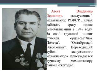 Агеев Владимир Осипович, заслуженный механизатор РСФСР , начал работать сра