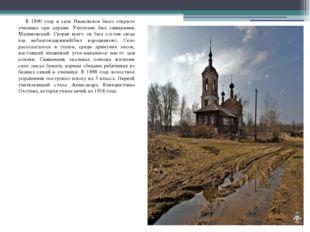 В 1890 году в селе Ивановское было открыто училище при церкви. Учителем был