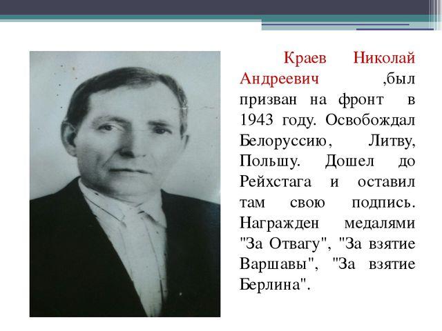 Краев Николай Андреевич ,был призван на фронт в 1943 году. Освобождал Белор...