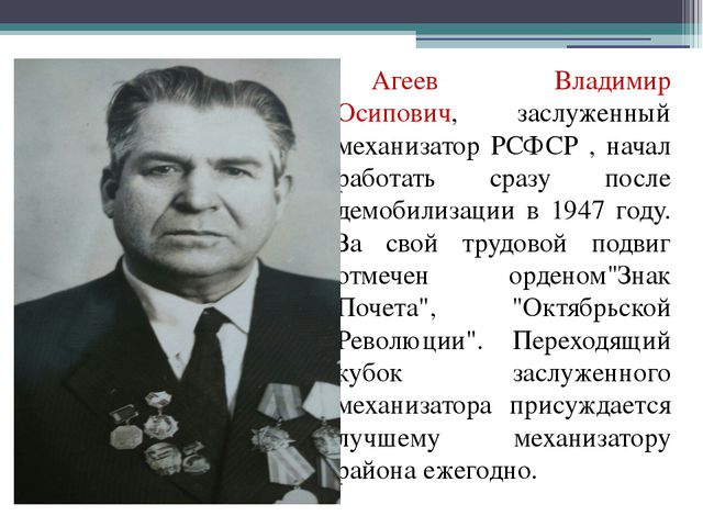 Агеев Владимир Осипович, заслуженный механизатор РСФСР , начал работать сра...