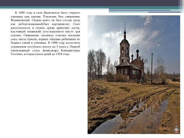 В 1890 году в селе Ивановское было открыто училище при церкви. Учителем был...