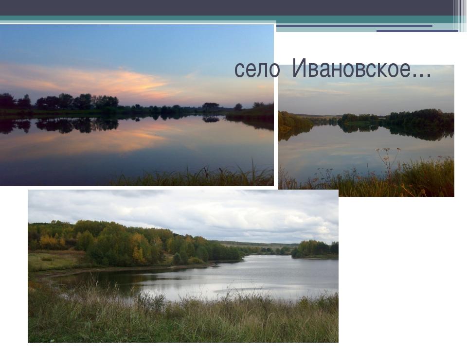 село Ивановское…