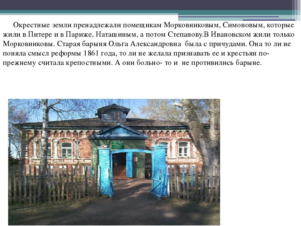Окрестные земли пренадлежали помещикам Морковниковым, Симоновым, которые жи...