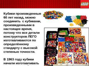 Кубики произведенные 60 лет назад, можно соединить с кубиками, произведенными