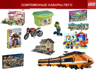 . СОВРЕМЕННЫЕ НАБОРЫ ЛЕГО Конструктор Лего разделился по возрастам и увлечени