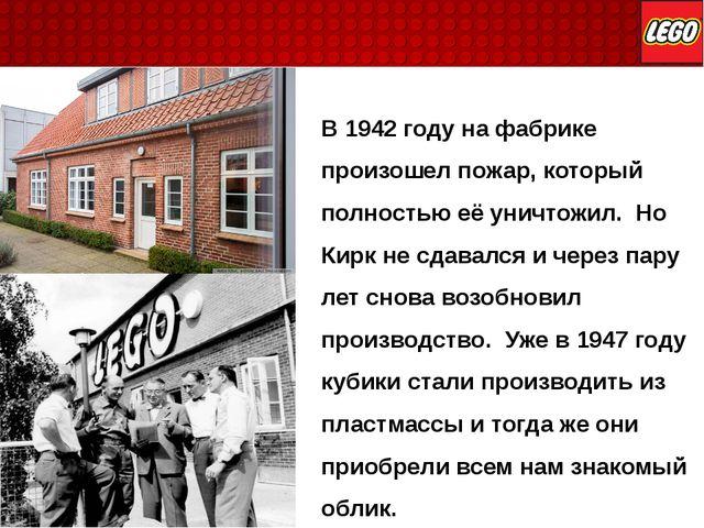 В 1942 году на фабрике произошел пожар, который полностью её уничтожил. Но К...
