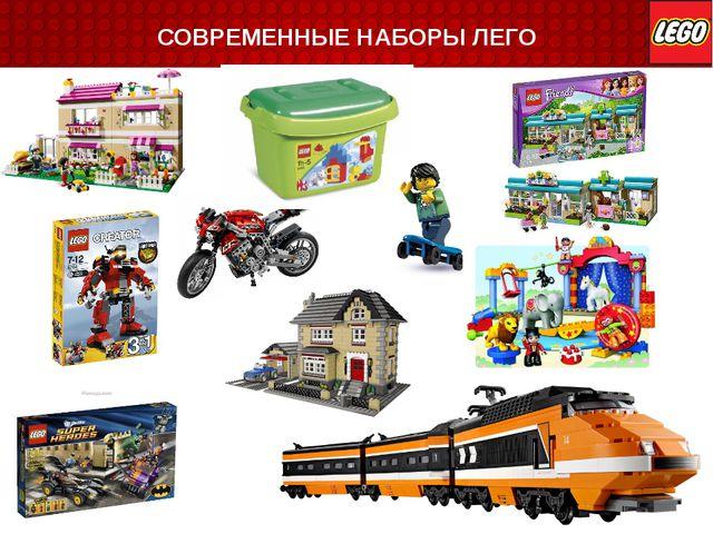 . СОВРЕМЕННЫЕ НАБОРЫ ЛЕГО Конструктор Лего разделился по возрастам и увлечени...