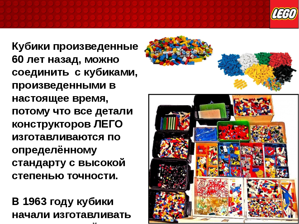 Кубики произведенные 60 лет назад, можно соединить с кубиками, произведенными...