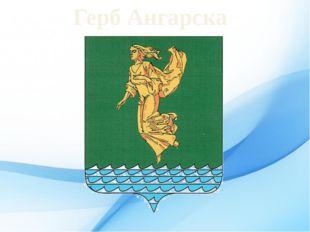 Герб Ангарска