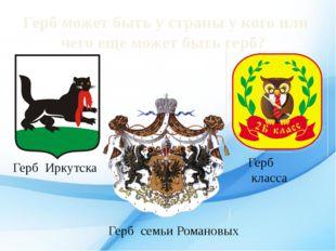 Герб Иркутска Герб семьи Романовых Герб класса Герб может быть у страны у ког