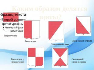 Каким образом делятся щиты? Пересечение Рассечение Скошенный слева Скошенный