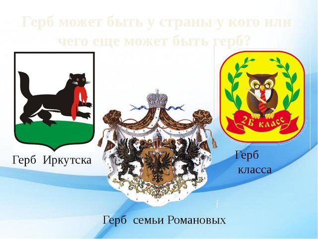 Герб Иркутска Герб семьи Романовых Герб класса Герб может быть у страны у ког...