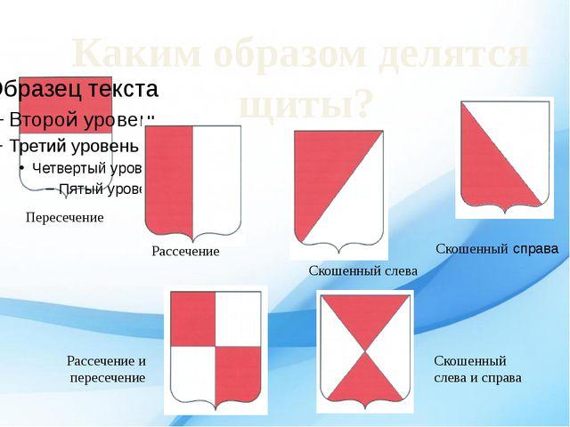 Каким образом делятся щиты? Пересечение Рассечение Скошенный слева Скошенный...