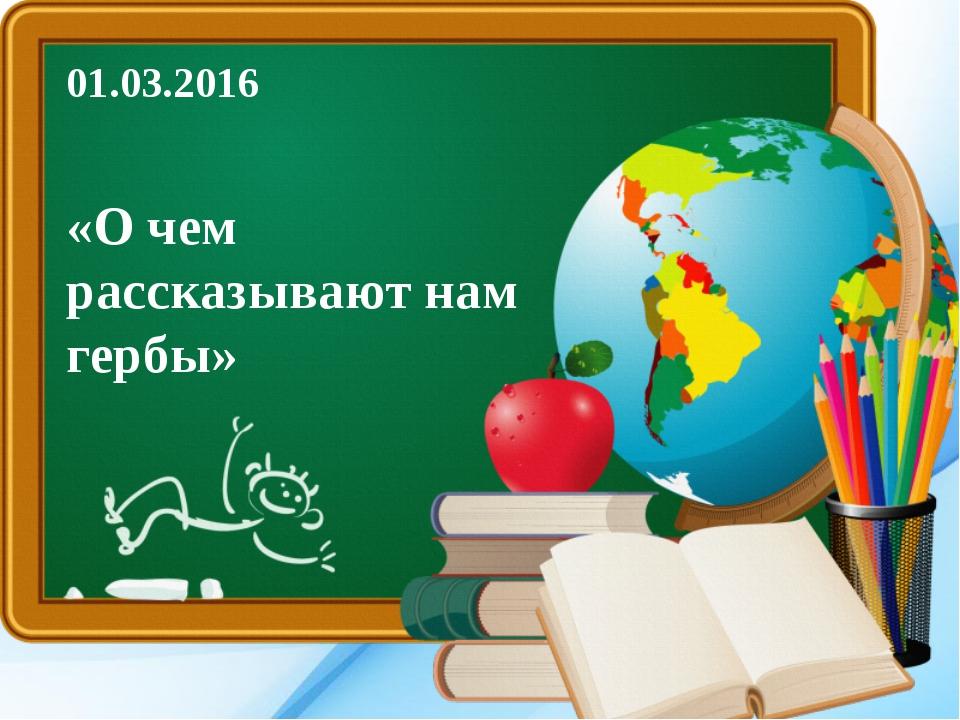 «О чем рассказывают нам гербы» 01.03.2016