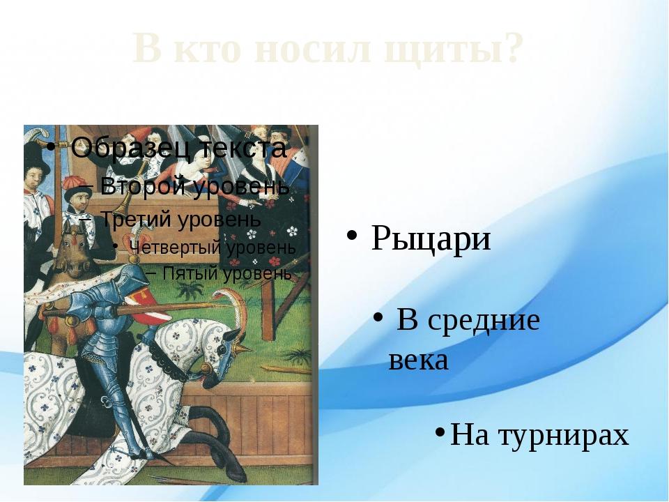 В средние века Рыцари В кто носил щиты? На турнирах