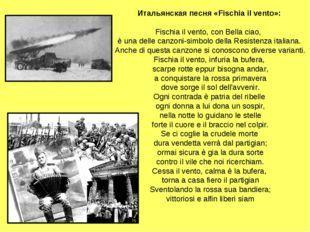 Итальянская песня «Fischia il vento»: Fischia il vento, con Bella ciao, è una