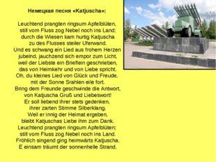 Немецкая песня «Katjuscha»: Leuchtend prangten ringsum Apfelblüten, still vom