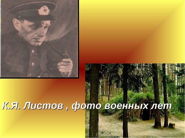 К.Я. Листов , фото военных лет