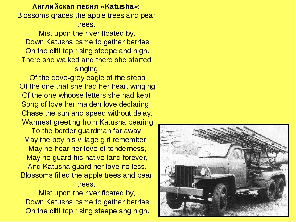 Английская песня «Katusha»: Blossoms graces the apple trees and pear trees. M...