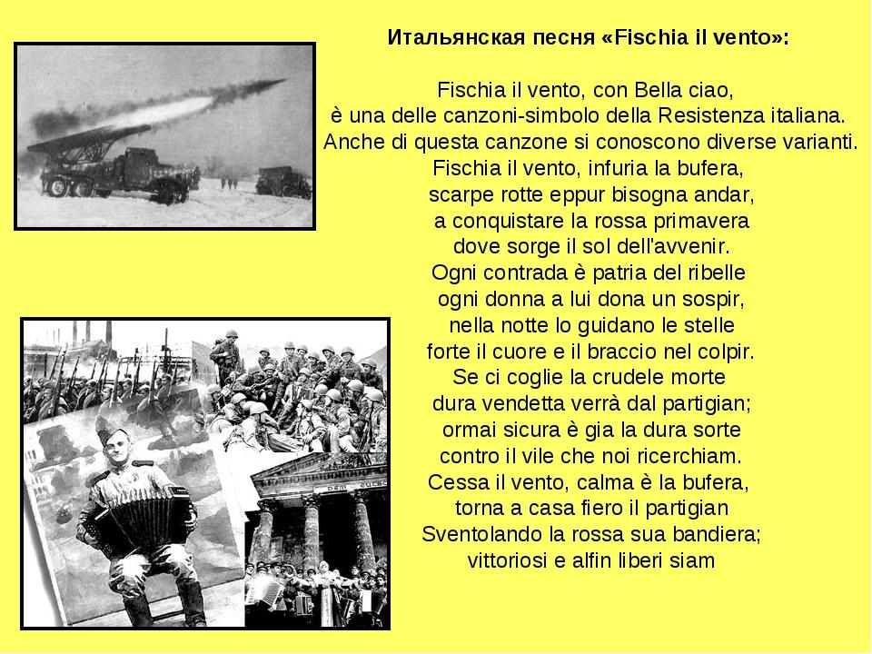 Итальянская песня «Fischia il vento»: Fischia il vento, con Bella ciao, è una...