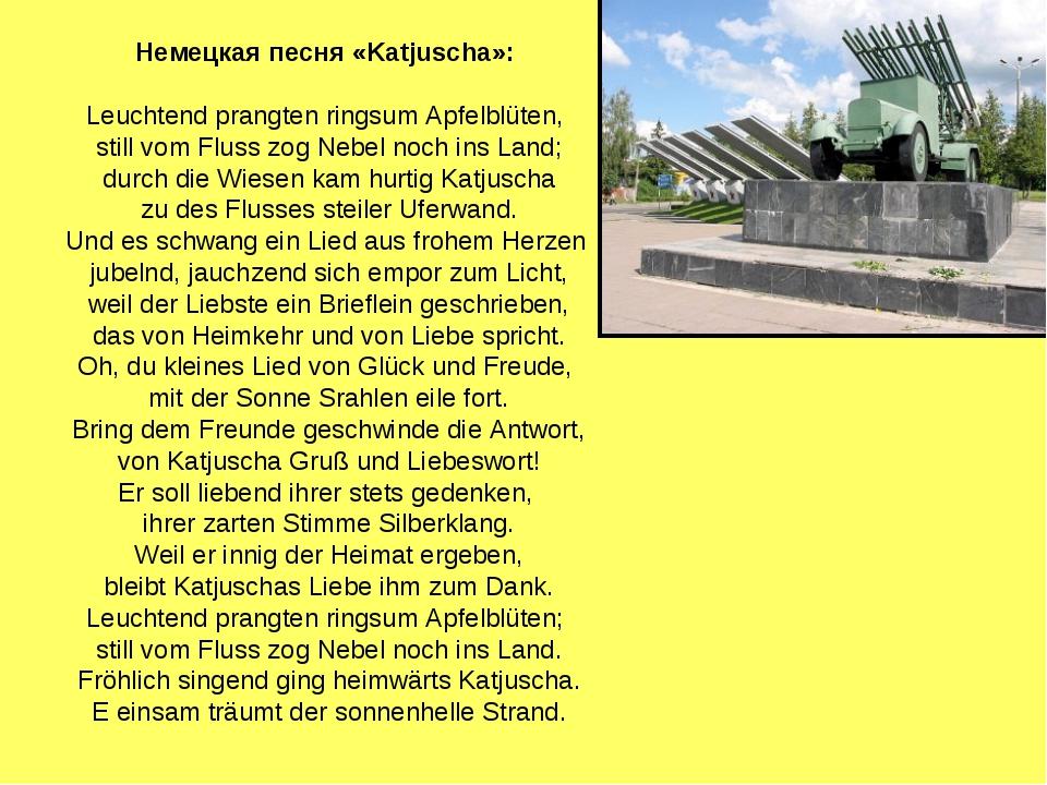 Немецкая песня «Katjuscha»: Leuchtend prangten ringsum Apfelblüten, still vom...