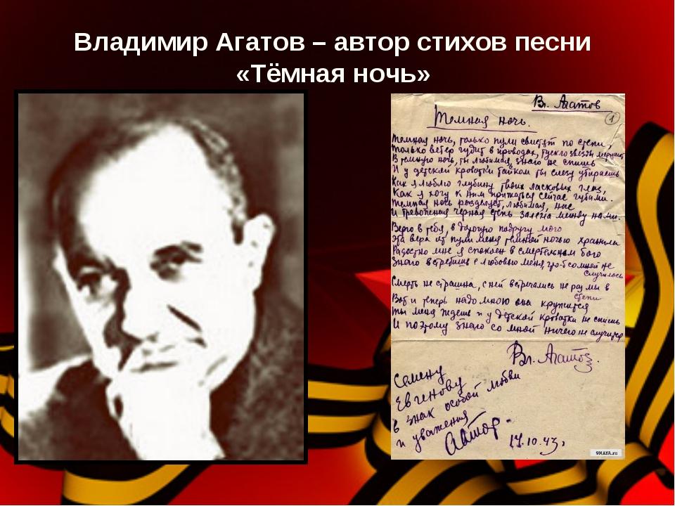 Владимир Агатов – автор стихов песни «Тёмная ночь»
