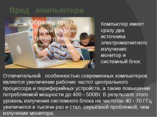 Вред компьютера Отличительной особенностью современных компьютеров является у