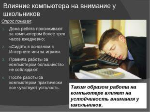 Влияние компьютера на внимание у школьников Опрос показал: Дома ребята просиж