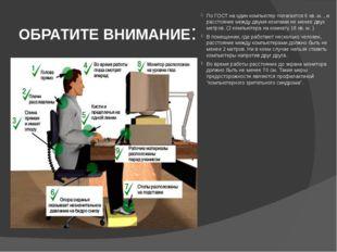 ОБРАТИТЕ ВНИМАНИЕ: По ГОСТ на один компьютер полагается 6 кв. м. , и расстоян