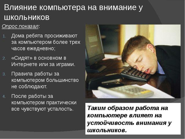 Влияние компьютера на внимание у школьников Опрос показал: Дома ребята просиж...