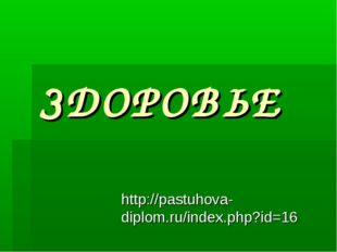 ЗДОРОВЬЕ http://pastuhova-diplom.ru/index.php?id=16