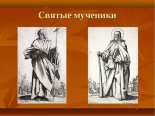 Святые мученики